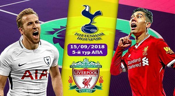 Тоттенхэм – Ливерпуль 15 сентября: прогноз на матч АПЛ 2018-2019