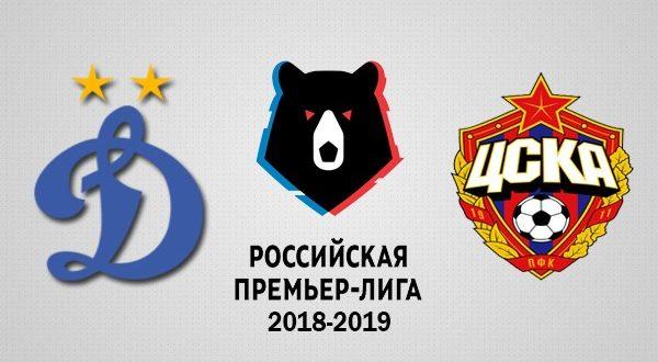 Динамо Москва – ЦСКА 3 ноября: прогноз на матч РПЛ 2018/19