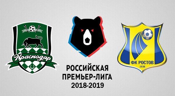 Краснодар – Ростов 4 ноября: прогноз на матч РПЛ 2018-2019