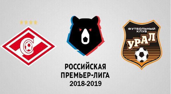 Спартак – Урал 4 ноября: прогноз и коэффициенты на матч РПЛ 18/19