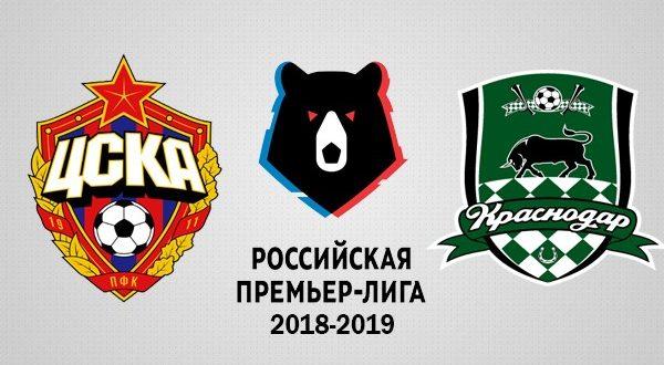 ЦСКА – Краснодар 28 октября: прогноз и составы на матч РФПЛ 2018-2019