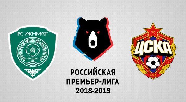 Ахмат – ЦСКА 23 ноября: прогноз на матч РФПЛ 2018/19