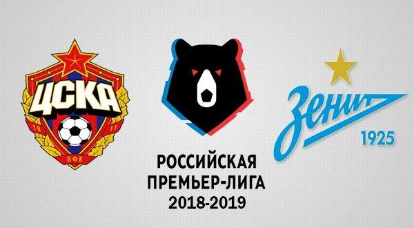 ЦСКА – Зенит 11 ноября: прогноз и составы на матч РФПЛ 2018/19