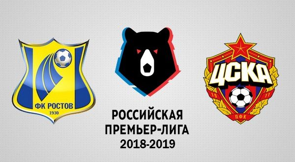 Ростов – ЦСКА 2 декабря: прогноз на матч 16-го тура РПЛ 2018/19