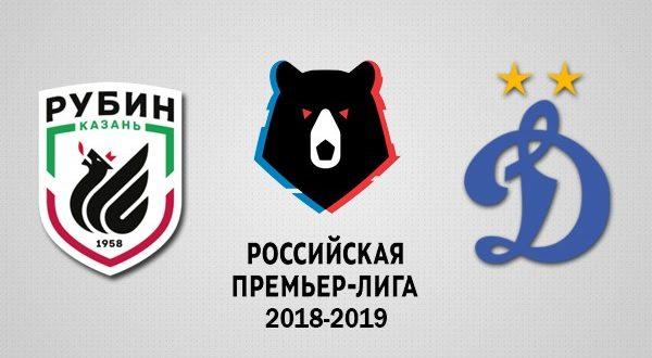 Рубин – Динамо Москва 30 ноября: прогноз на матч РПЛ 2018/19