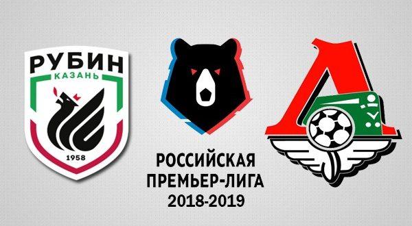 Рубин – Локомотив 11 ноября: прогноз на матч РПЛ 2018/19