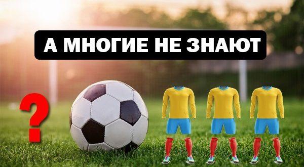 Сколько игроков в футбольной команде вместе с вратарём?