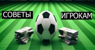 10 советов по ставкам на футбол: важная информация для игроков!
