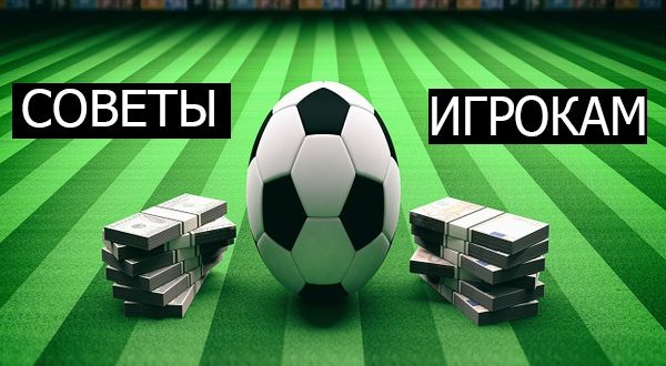 Советы по ставкам по футболу