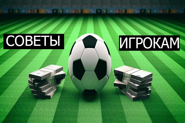 http://football-match24.com/wp-content/uploads/2018/11/soveti-stavok-na-football