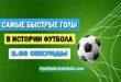 Самый быстрый гол в истории футбола (ЧМ, ЧЕ, ЛЧ, ЛЕ, АПЛ, Ла Лига, Серия А, Бундеслига, ОИ)