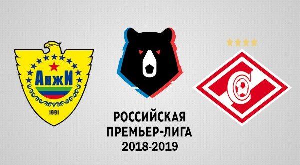 Анжи – Спартак 8 декабря: прогноз на матч 17-го тура РПЛ 2018/19