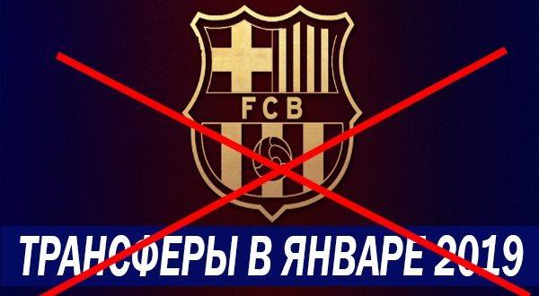 3 причины, по которым Барселона не будет покупать игроков этой зимой