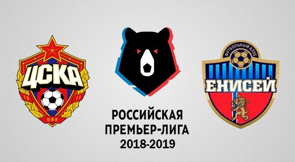 ЦСКА – Енисей 8 декабря: прогноз на матч РФПЛ 2018/19