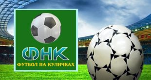Футбол на куличках: новости футбола, турниры, расписание и результаты матчей. Обзор сайта