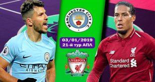 Манчестер Сити – Ливерпуль 3 января 2019: прогноз на матч 21 тура АПЛ
