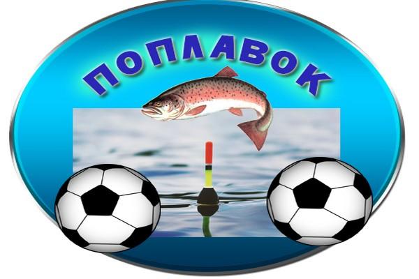 Команда рыболов - поплавок