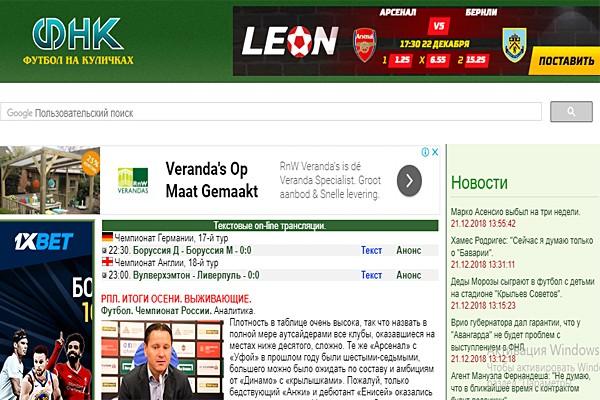 первый экран сайта новости на куличках