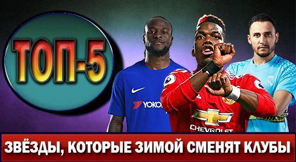 ТОП-5 звёзд футбола, которые в январе могут сменить клуб