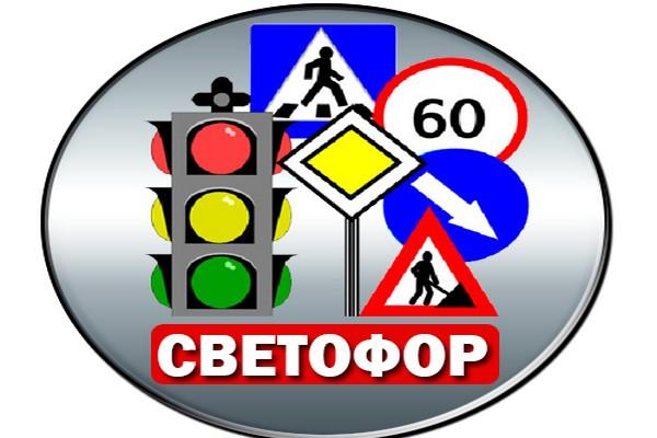 Команда пдд - светофор