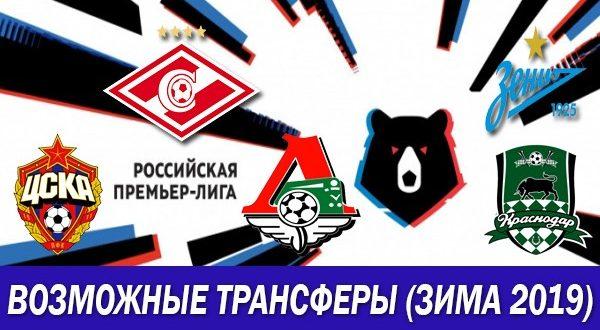 Возможные трансферы клубов РФПЛ зимой 2019 года