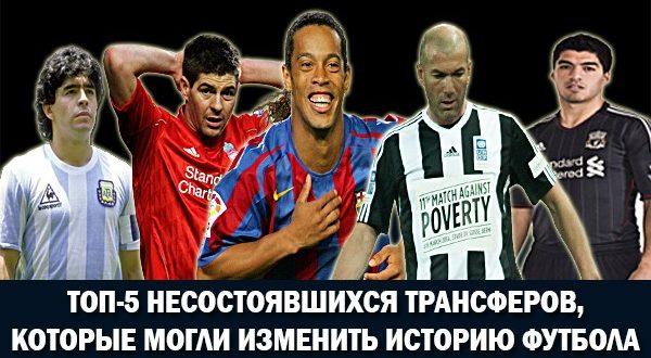 5 несостоявшихся трансферов, которые могли изменить историю футбола