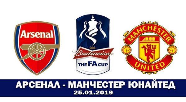 Арсенал – Манчестер Юнайтед 25 января: прогноз на матч Кубка Англии 2018-2019