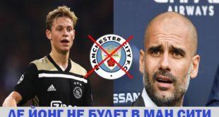 The Mirror: Манчестер Сити не сможет подписать Френки Де Йонга