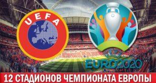 Страны, города и стадионы Евро-2020: фото мест юбилейного ЧЕ по футболу