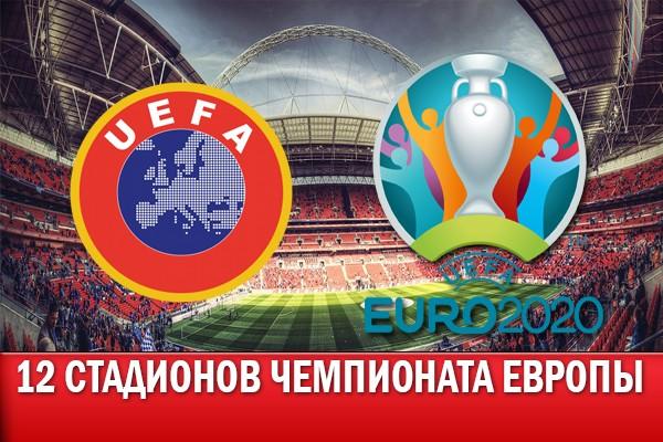 Страны, города и стадионы Евро-2020
