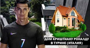 Дом Криштиану Роналду в Италии: где живёт звёздный португалец?