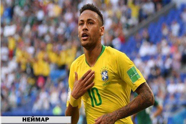 нападающий Бразилии Неймар