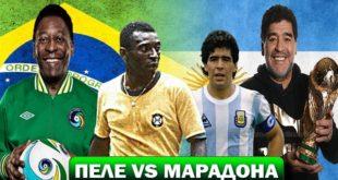 Кто лучше: Пеле или Марадона? Сравнение двух легенд футбола