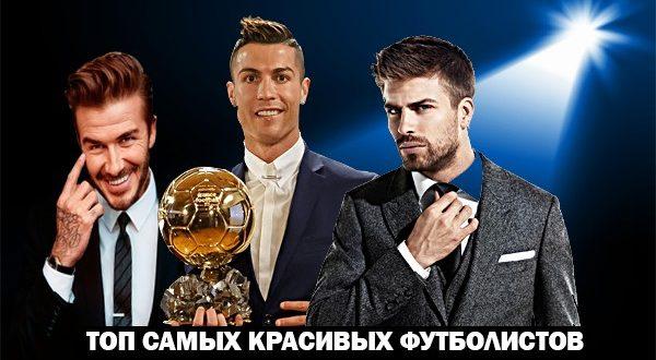 Самые красивые футболисты мира: ТОП-10 привлекательных звёзд соккера