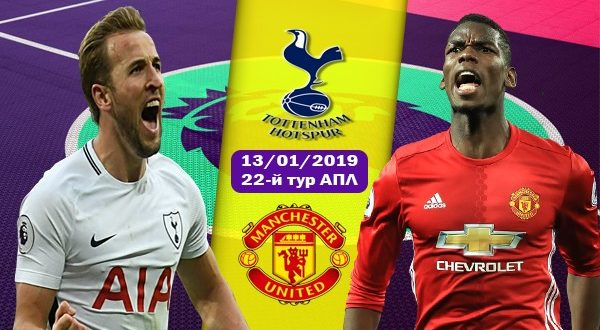 Тоттенхэм – Манчестер Юнайтед 13 января: прогноз на матч АПЛ 18/2019