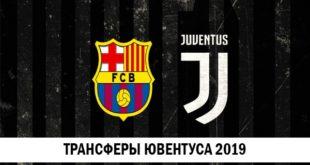 Ювентус готов провернуть громкий трансфер защитника Барселоны