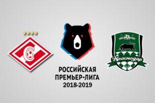 Спартак – Краснодар 3 марта: прогноз на матч 18-го тура РПЛ 2018/2019