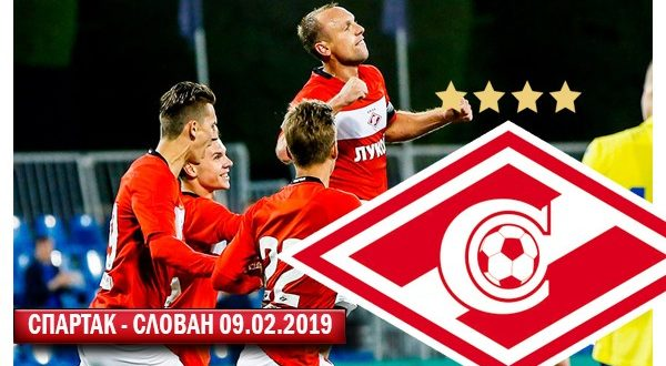 Спартак – Слован Братислава 9 февраля 2019: прогноз и состав на товарищеский матч