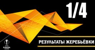 Результаты жеребьёвки четвертьфинала (1/4) Лиги Европы 2018-2019
