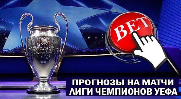 Прогноз специалистов на футбол лига европы