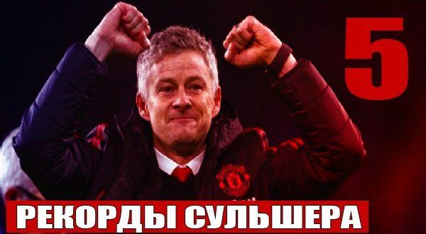 5 рекордов Оле Сульшера в качестве тренера Манчестер Юнайтед