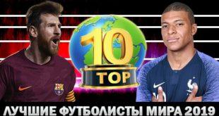 ТОП-10 лучших футболистов мира 2019 года: обновляемый рейтинг