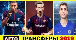 Трансферы футбола [лето 2019]: переходы межсезонья РПЛ и Европы