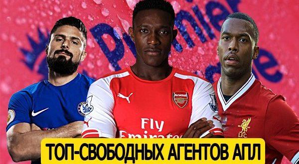 ТОП-10 игроков АПЛ, которые летом 2019 года станут свободными агентами