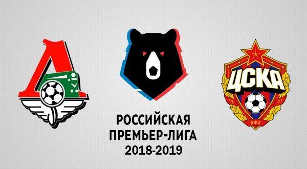 Локомотив - ЦСКА 20 апреля: прогноз на матч 24-тура РПЛ