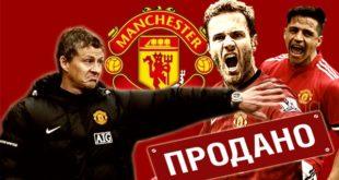 5 игроков, которых летом продаст Манчестер Юнайтед