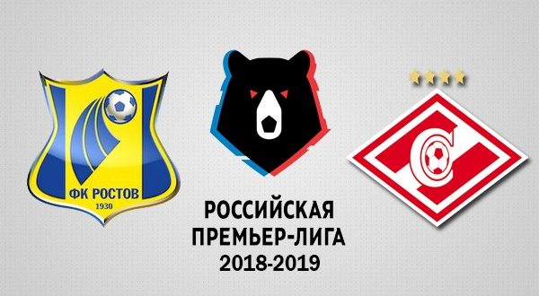 Ростов - Спартак 14 апреля: прогноз и ставка на матч РПЛ