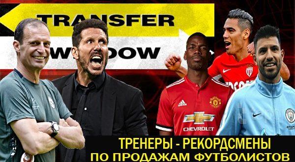 ТОП-5 тренеров с наибольшим доходом от продаж футболистов