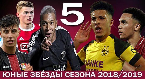 ТОП-5 лучших игроков сезона 2018/19 в возрасте до 21 года
