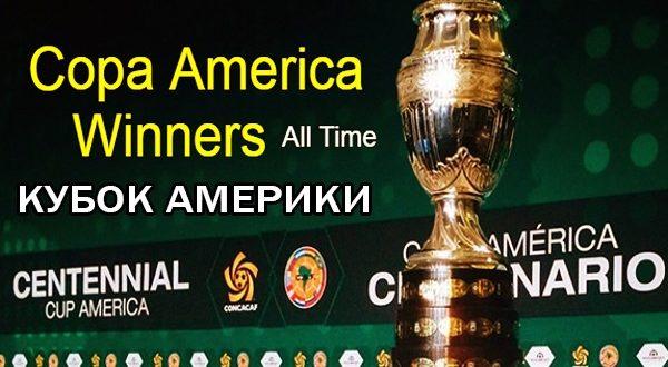 Победители Кубка Америки по футболу с 1916 года